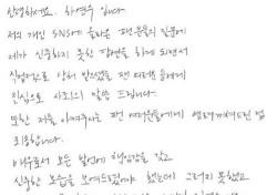 """""""미성숙한 발언 사과""""...하연수, SNS 댓글 논란의 시작"""