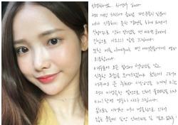 '이번엔 하연수'...소신발언부터 댓글까지 문제되는 스타 SNS