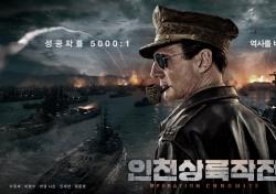 """리암 니슨 """"'인천상륙작전' 흥행 영광이다"""""""