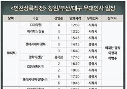'이정재 이범수 보자' 인천상륙작전, 창원 부산 무대인사 일정 공개