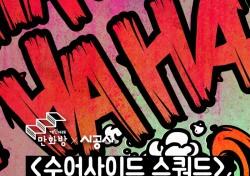 메가박스 '계단 아래 만화방'에서 '수어사이드 스쿼드' 감상