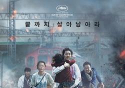 [여름 극장가 5파전] 100억 전쟁 '기획과 흥행의 관계'