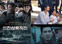 '인천상륙작전' 리암 니슨 압도하는 '초특급' 단역 라인업