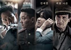 """'인천상륙작전' 흥행 1위 복귀…""""혹평? 순위가 말한다"""""""