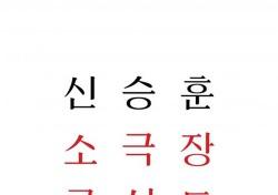 신승훈, 또 기록 세운다...소극장 콘서트 10분만에 매진