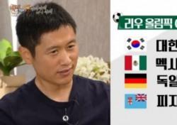 [TV;뷰] '해피투게더' 이영표의 금빛 활약이 반갑다