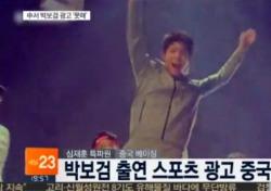 중국, 한류스타 박보검 광고 트집…사드 여파 혐한으로 확산 조짐