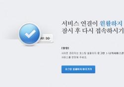 리쌍 건물 사건으로…공식 사이트다운