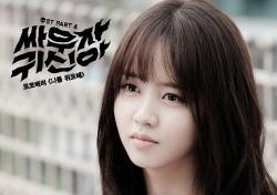 로코베리, '싸우자 귀신아' 김소현의 쓸쓸함 노래한다