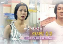 '부부수업 파뿌리' 박재훈·박혜영, 결혼생활 들어보니…'씁쓸'