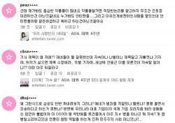 """""""데뷔 4주년, AOA 자축이 활동 재개인가요?"""""""