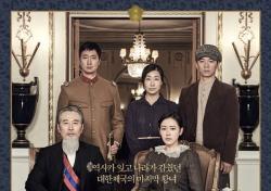 '덕혜옹주' 손예진 박해일, 광복절 연휴 무대인사 확정
