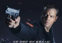'제이슨 본' 韓 흥행, 북미 이어 전 세계 1위