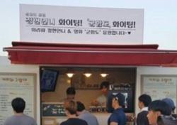성유리, 이정현 '군함도' 촬영장에 커피차 선물 '의리'