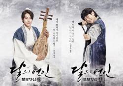 '달의 연인' 남주혁 백현 지수 윤선우, 퍼펙트 황자 라인
