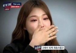 '힛더스테이지' 김청하, 부모님께 한 불효 떠올리면 눈물 왈칵