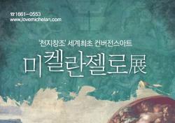 세계 3대 천재화가 미켈란젤로 서울에 온다