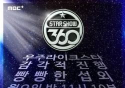 탁재훈X이특, MBC뮤직 '스타쇼360' MC 낙점