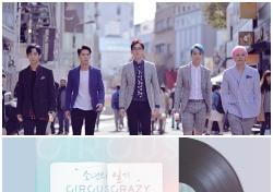 '국내 데뷔' 서커스크레이지, JYP출신·前아이돌 보컬 모였다