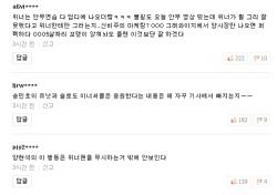블랙핑크 휘파람 안무영상 공개에 '위너 팬들 뿔났다'