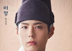 """'구르미 그린 달빛' 박보검 """"사극 선택? 전부터 하고 싶었다"""""""