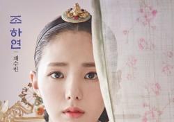"""'구르미 그린 달빛' 채수빈 """"박보검과 한 번 촬영, 정말 좋았다"""""""
