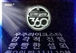 탁재훈 이특, '스타쇼360' MC 공식 확정…방송가 악마의 입담꾼 둘의 꿀조합