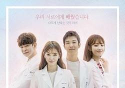 '닥터스 시청률' 2회 연속 동시간대 1위…'구르미…' 꼴찌