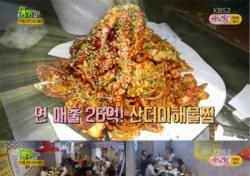 '2TV 저녁 생생정보' 산더미 해물찜 맛집, 푸짐한 재료로 손님들 '입맛 사로잡아'