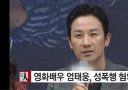 """배우 엄태웅, 성폭행 혐의 피소에 대중들 """"결과 나올 때까지 기다리자"""""""