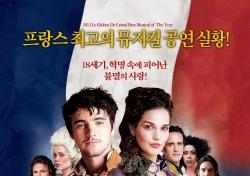 메가박스, 프랑스 뮤지컬 대작 '1789, 바스티유의 연인들' 단독 상영