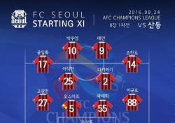 [AFC 8강] FC서울 산둥전 선발명단 발표 '데얀-박주영 투톱'