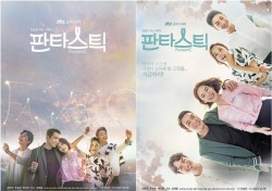 '판타스틱', 찬란한 순간 담은 단체포스터 2종 공개