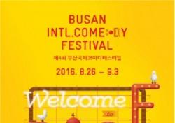 부산국제코미디페스티벌, 깜짝 놀랄만한 공연과 시민 참여 코너 진행