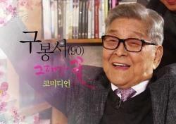 '부코페'서 故 구봉서 추모한다…SNS서 공개