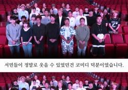 """'부코페' 코미디언들, 故 구봉서 추모 """"큰 기둥 잃은 것 같아"""""""