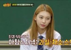 """'아는 형님' 김진경, 아주 특별한 몸매 관리 노하우는? """"술 못마신다"""""""