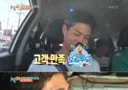 [TView] '1박 2일' 박보검의 합류는 적절했다