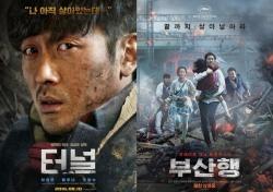 """한국영화 '빅4' 흥행ing…""""'터널' 이끌고 '부산행' 달리고"""""""