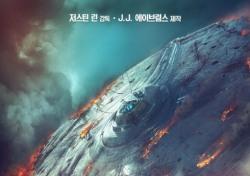 '스타트렉 비욘드' 리부트 3부작 최강 흥행 기록 진행 중