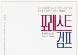 메가박스, '포레스트 검프' 22년 전 감동 다시 한 번
