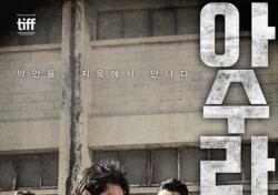 영화 '아수라' 윤제문 악재에도 승승장구