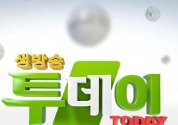 '생방송 투데이' 아산이 숨겨둔 낭만 아산지중해마을점 방송