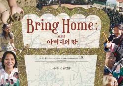 [무비게이션] '브링 홈; 아버지의 땅', 돌아가고 싶은 집이 있다