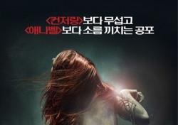 공포영화 '허니문'에 네티즌 '관심↑'…무슨 내용인가 보니