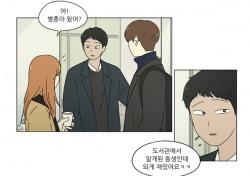 목요웹툰 '연애혁명'의 착각…공부를 하면 미래의 배우자가 바뀐다고?