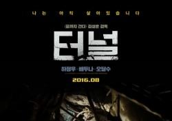 영화 '터널', 올해 최장기 집권 흥행 '폭군' 과시 중