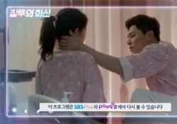 """[프리;TView] 질투의 화신' 4회 조정석, """"키스해도 돼?"""" 예고에…시청자 """"답정너"""""""