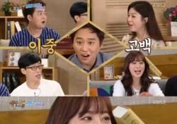 '해피투게더3', 허영지 폭로에 시청률도 상승세