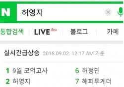 """허영지, 실검 장악 인증샷 """"정민 오빠 미안"""""""